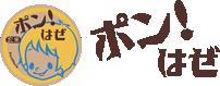 岐阜でポン菓子を用いたイベント出演依頼ならポンはぜ!